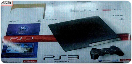 PS3 re-diseñada