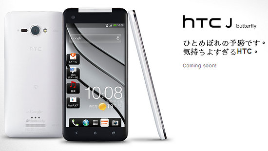 Rumores: HTC J Butterfly